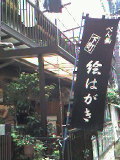 第4回お江戸オフ(谷根千)